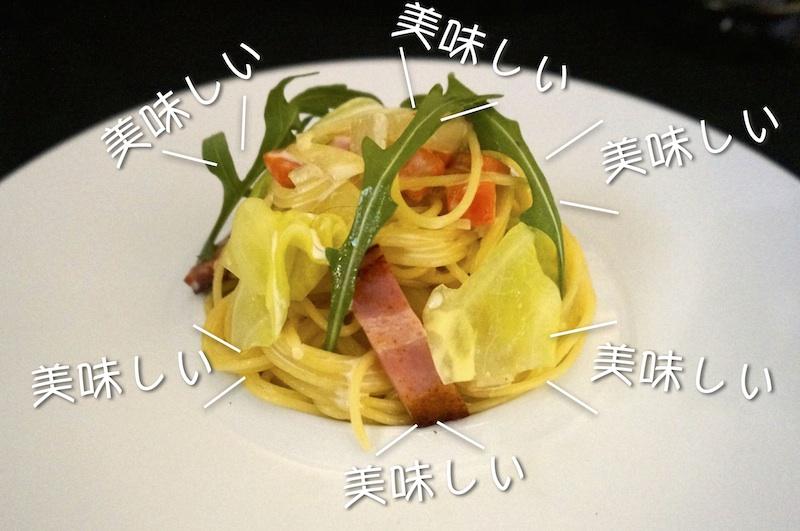 oishii-pasta